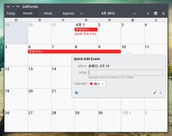 California Ubuntu カレンダー