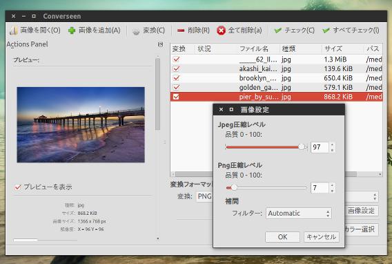 Converseen 0.9.2 Ubuntu 画像の一括変換 画質の設定