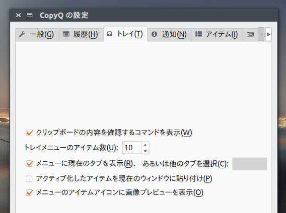 CopyQ Ubuntu クリップボードマネージャ トレイのオプション