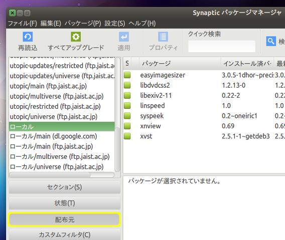 Ubuntu debパッケージ アンインストール Synaptic 配布元