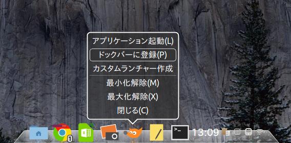 DockbarX Ubuntu ドックランチャー アプリアイコンの登録