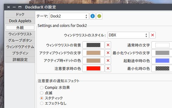 DockbarX Ubuntu ドックランチャー 外観の設定