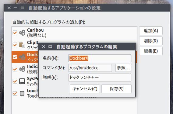 DockbarX Ubuntu ドックランチャー 自動起動