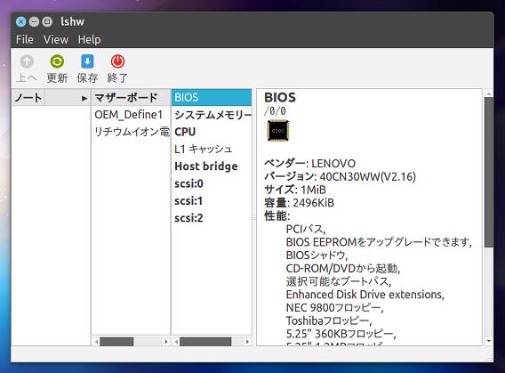 Hardware Lister Ubuntu BIOS
