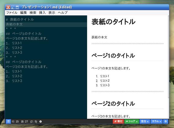 Haroopad Ubuntu Markdownエディタ