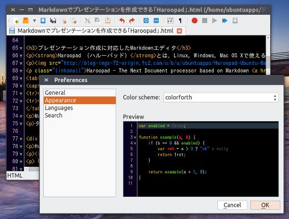 Notepadqq Ubuntu テキストエディタ 外観の変更