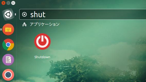 Power Commands Ubuntu 15.04 シャットダウン コマンド