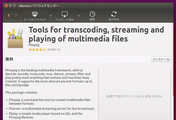 Ubuntu 15.04 FFmpeg インストール