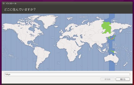 Ubuntu 15.04 インストール 地域の選択