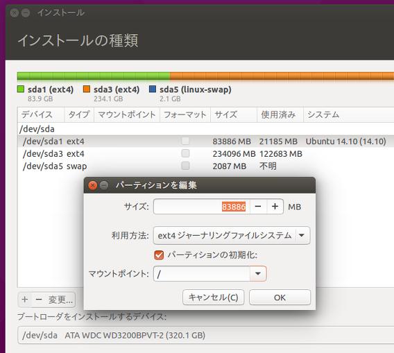 Ubuntu 15.04 インストールの種類 パーティションの編集
