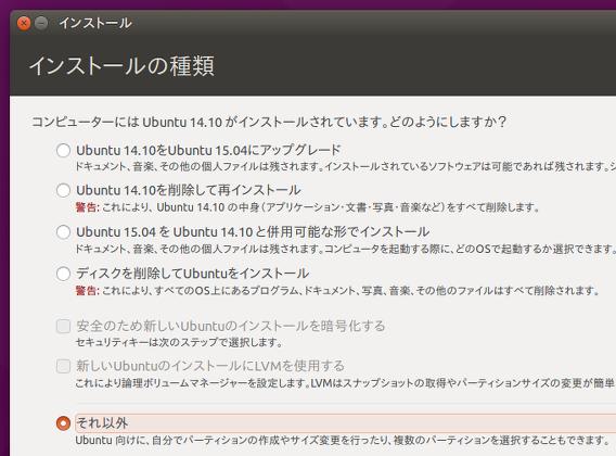 Ubuntu 15.04 インストールの種類