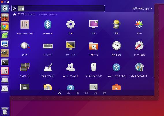 Ubuntu 15.04 Unity Tweak Tool ランチャー 背景色の変更