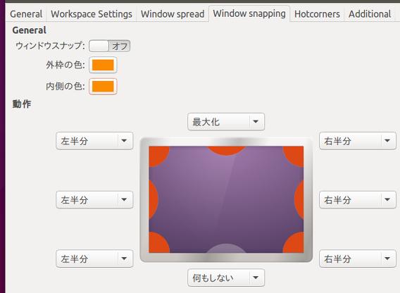 Ubuntu 15.04 Unity Tweak Tool ウィンドウスナップ 無効