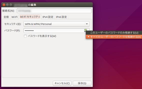 Ubuntu 15.04 無線LAN パスワードの保存