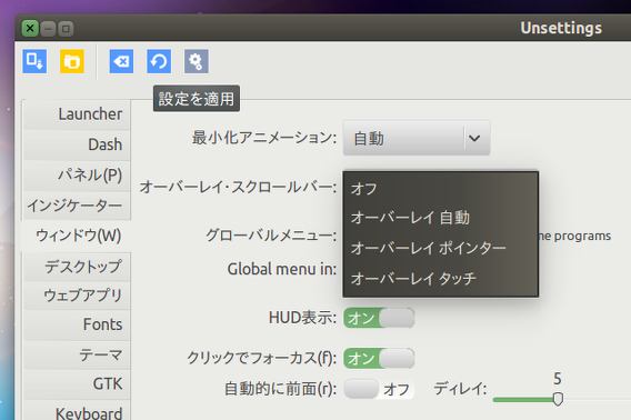 Unsettings Ubuntu 14.10 使い方