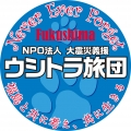 NPO法人大震災義援ウシトラ旅団