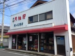 鐘ヶ江酒店:外観