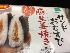 サンドおむすび 豚生姜焼き