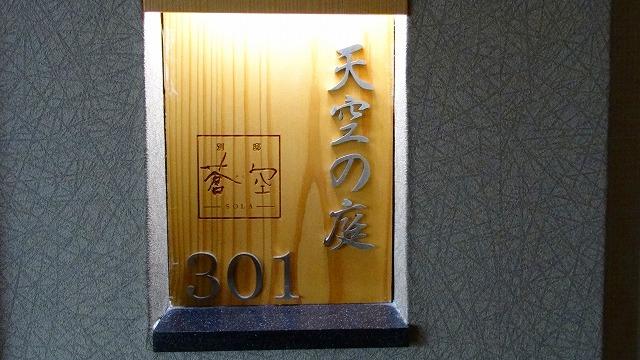 ホテルニューアワジプラザ 淡路島 部屋編 (2015年4月)