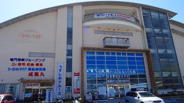 鳴門海峡 うずしおクルーズ (2015年4月)