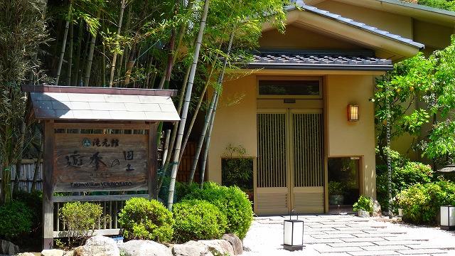 養老温泉 遊季の里 施設編 (2015年5月)