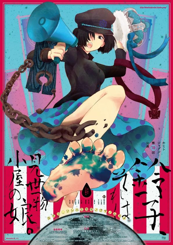 suzuko_poster.jpg