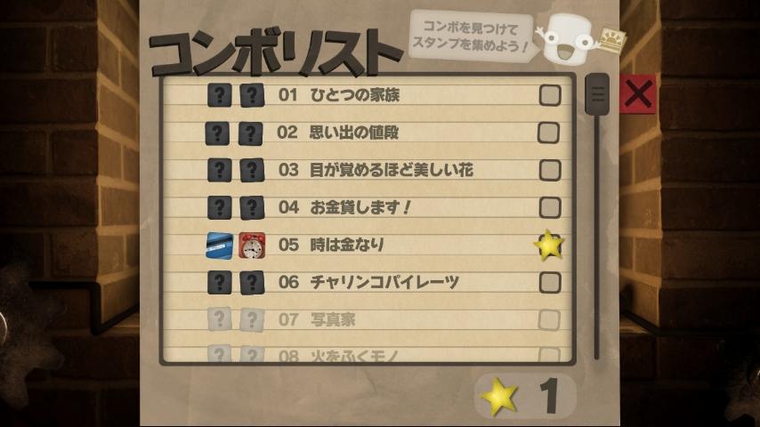 WiiU_screenshot_GamePad_01763_20150410212152186.jpg
