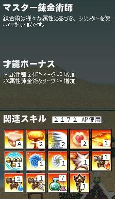 mabinogi_2015_02_19_034.jpg