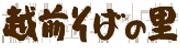 logo_echizensoba.png