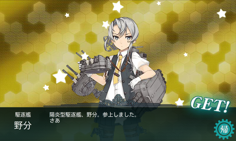 KanColle-150502-23154803.png