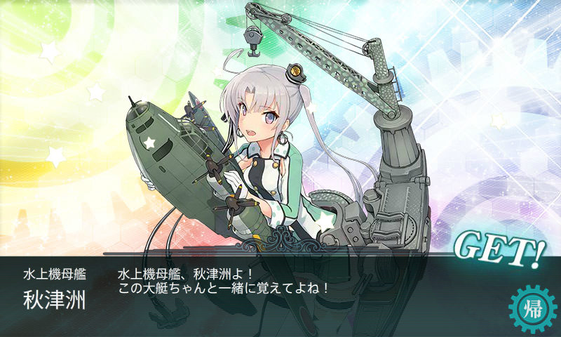 KanColle-150504-01562130.png