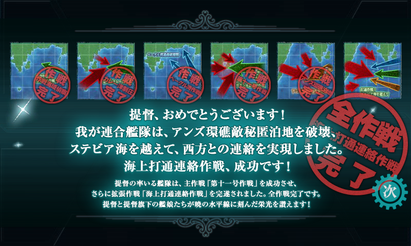 KanColle-150504-01565548.png