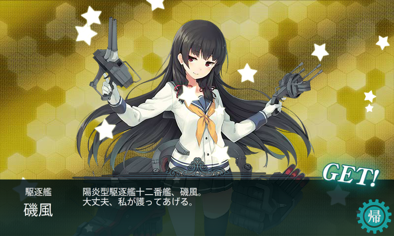 KanColle-150506-02334478.png