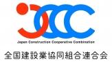 全国建設業協同組合連合会